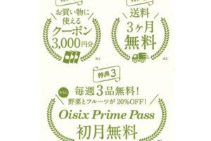 オイシックス入会3大特典