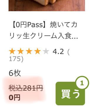 オイシックス0円パスパン