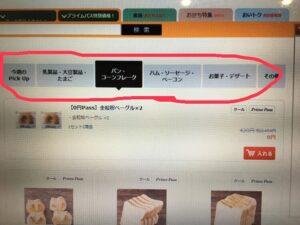 オイシックスデイリー0円パス