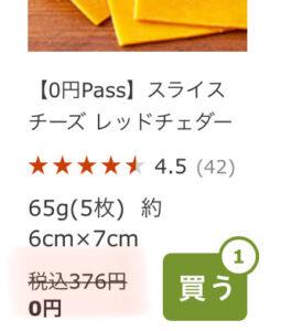 オイシックス0円パスチーズ