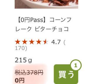 オイシックス0円パスコーンフレーク