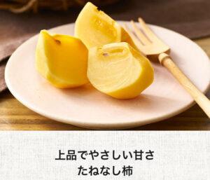 ベジフルパス 柿