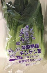 らでぃっしゅぼーや 青梗菜