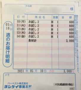 ヨシケイの領収書