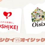 ヨシケイとオイシックスの比較