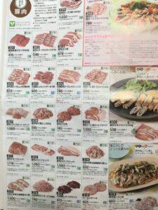 生活クラブ カタログ 肉