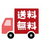 送料無料の食材宅配