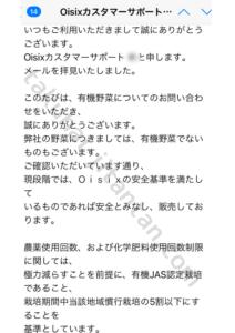 オイシックス メール内容