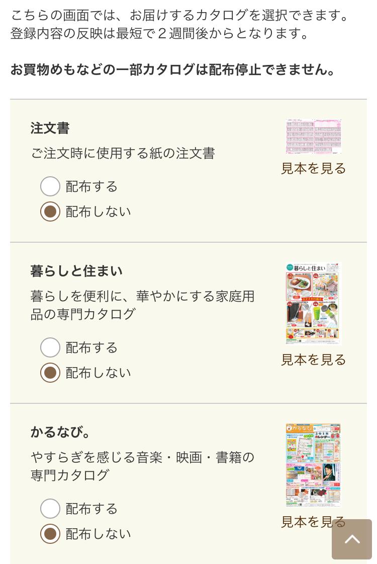 おうちコープ カタログ配布設定