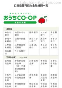 おうちコープ 利用可能な金融機関一覧