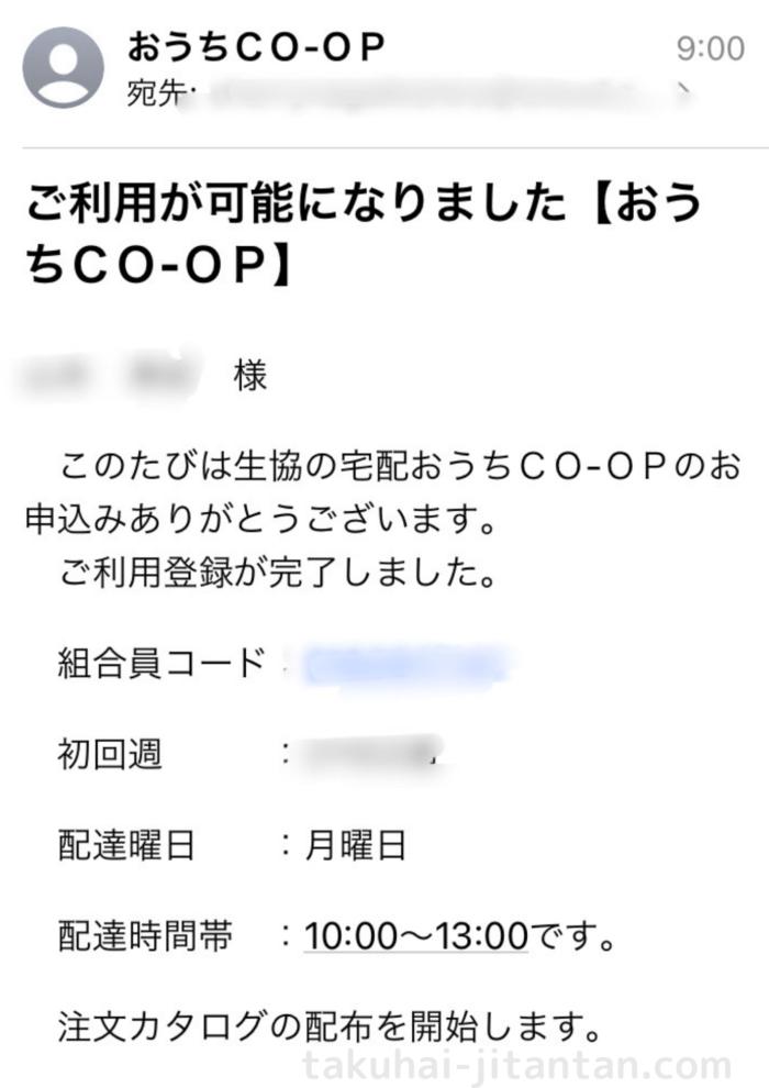 おうちコープ 利用可能メール