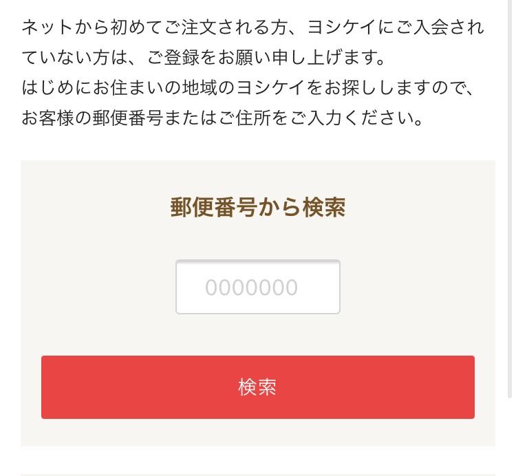 ヨシケイ 新規登録⑤