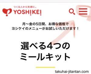 ヨシケイ 登録方法①