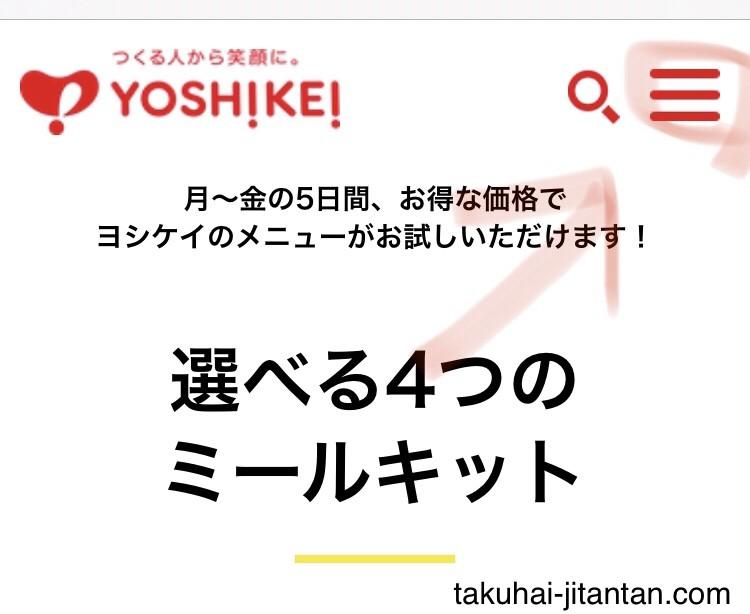 ヨシケイ 登録方法