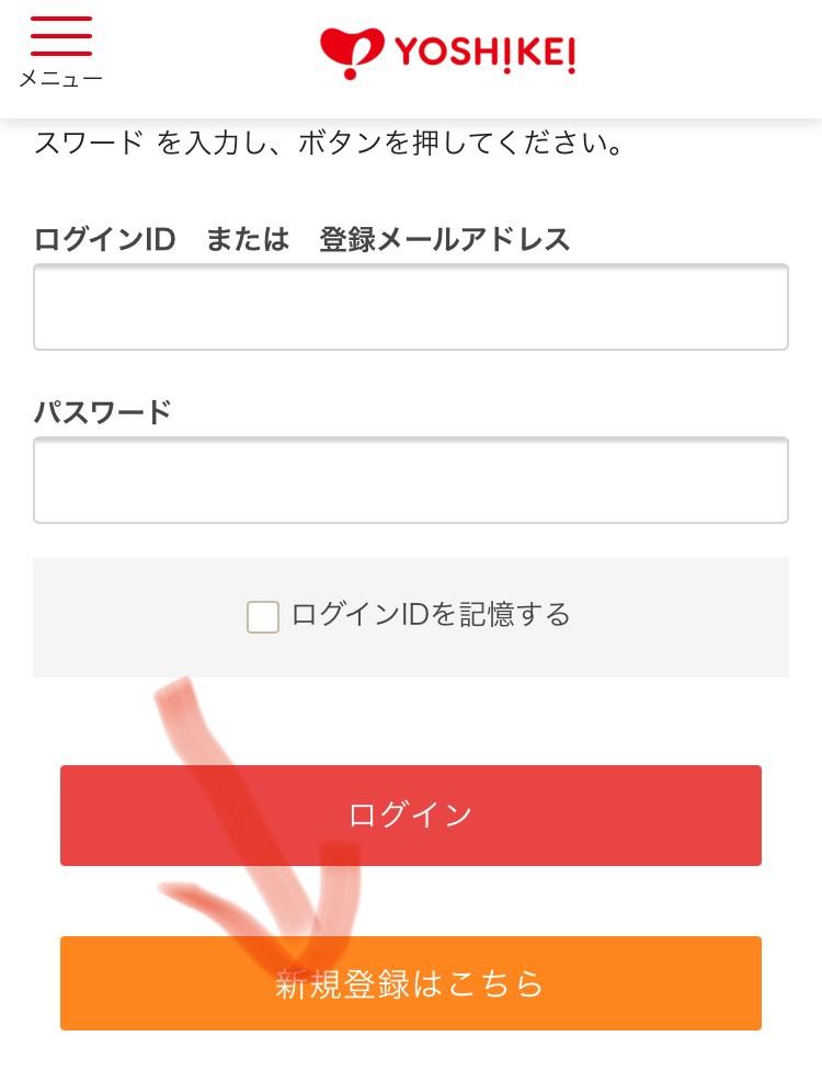 ヨシケイ 登録方法④