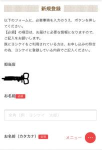 ヨシケイ 新規登録⑥