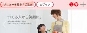ヨシケイ 登録方法③